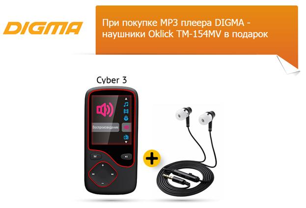 MP3-плерра Digma