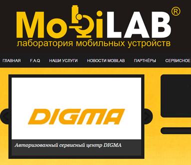 Авторизованный сервисный центр Digma в Беларуси