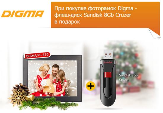 Идеи подарков: цифровые фоторамки Digma!
