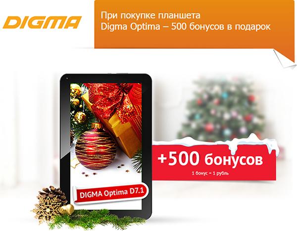 Акция Ситилинк: «Получи праздничный бонус от Digma»