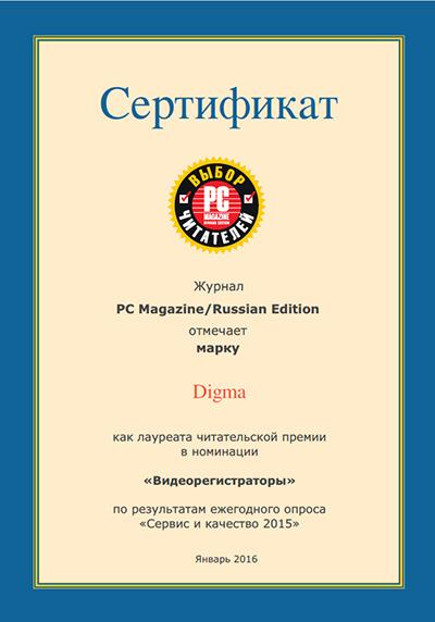PC Magazine/RE «Сервис и качество 2015»