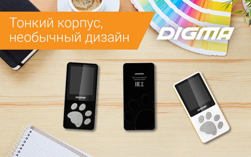 МР3-плеер Digma S3