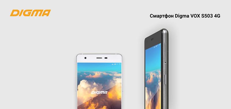 Смартфон Digma VOX S503 4G
