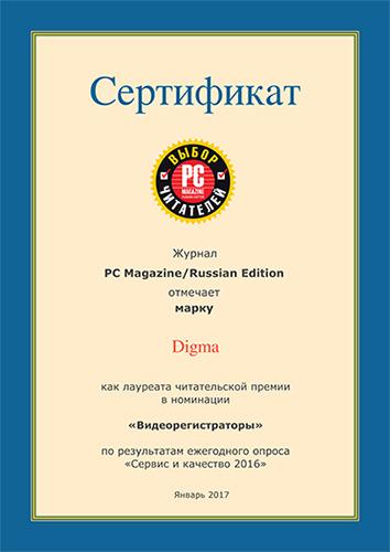 Видеорегистраторы Digma отмечены знаком «Выбор читателей» журнала PC Magazine/RE