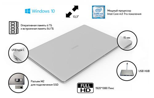 ноутбуки Digma нового поколения CITI E302