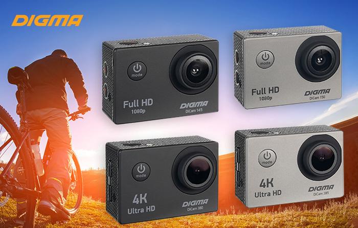 экшн-камеры Digma по низкой цене