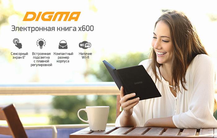 DIGMА X600