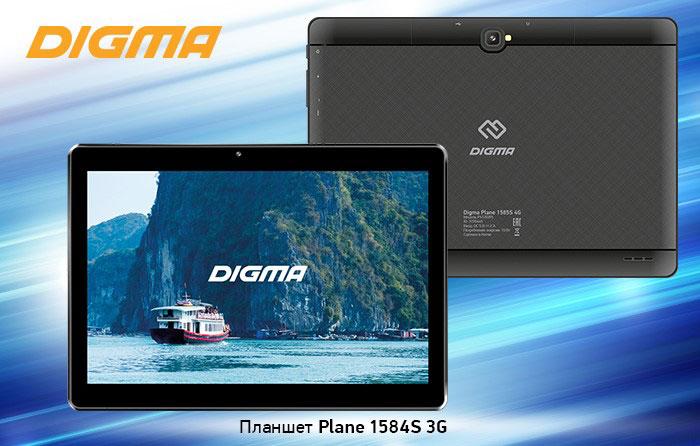 DIGMA Plane 1584S 3G