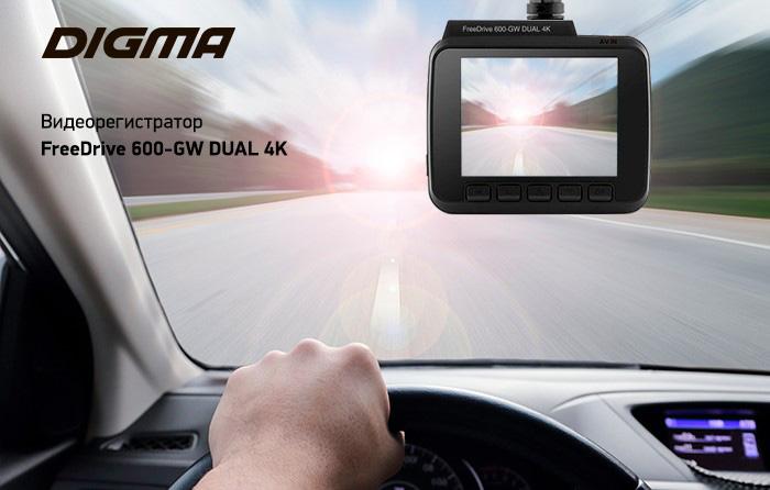 Видеорегистратор DIGMA FreeDrive 600-GW DUAL 4K