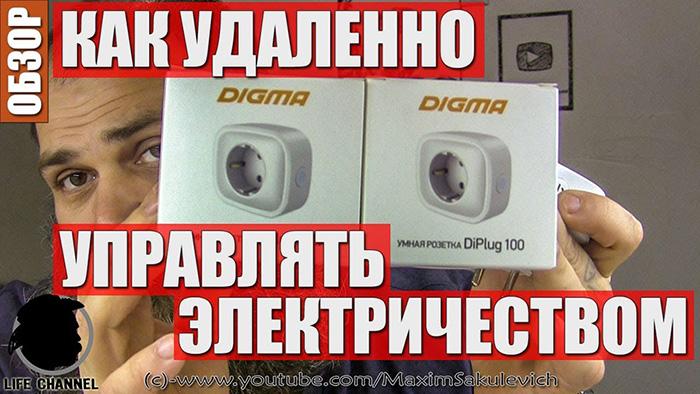 Умные розетки DiPlug 160M и DiPlig 100