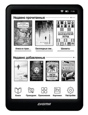 Электронная книга DIGMA X600