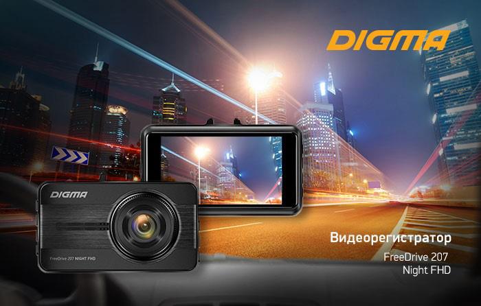 DIGMA FreeDrive 207 NIGHT FHD