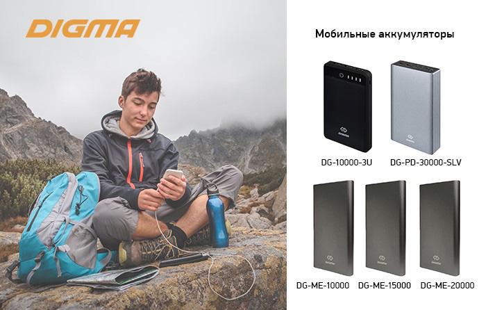 Мобильные аккумуляторы DIGMA