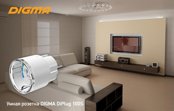 Умная розетка DIGMA DiPlug 100S