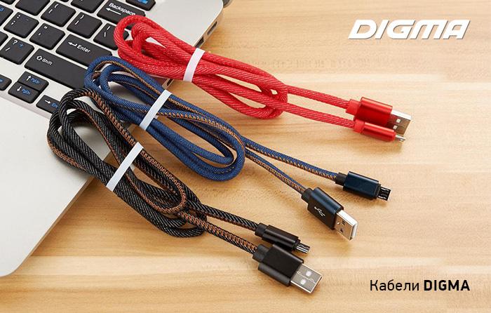 Дата-кабели DIGMA