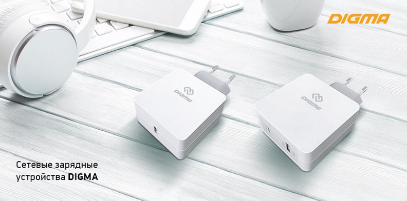 Новые сетевые зарядные устройства в ассортименте DIGMA