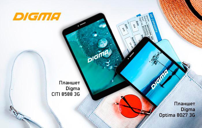 DIGMA CITI 8588 3G и OPTIMA 8027 3G
