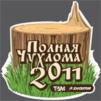 Полная ЧУХЛОМА-2011
